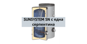 Подови бойлери с една серпентина SUNSYSTEM SN1