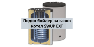 Подови бойлери за газови котли SUNSYSTEM SWUP EXT