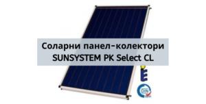 соларен панел колектор