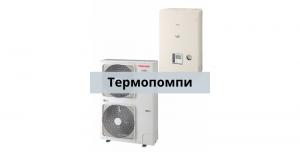термопомпи