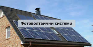 фотоволтаични системи