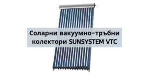 Соларни вакуумно-тръбни колектори SUNSYSTEM VTC