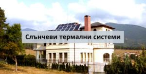 слънчеви термални системи