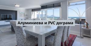 алуминиева и PVC дограма
