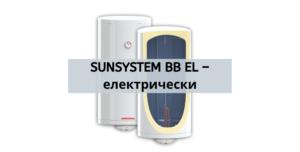 SUNSYSTEM BB EL – електрическиSUNSYSTEM BB EL – електрически