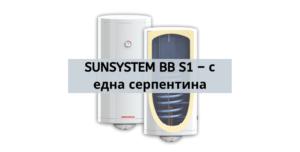 SUNSYSTEM BB S1 – с една серпентина