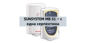 SUNSYSTEM MB S1 – с една серпентина