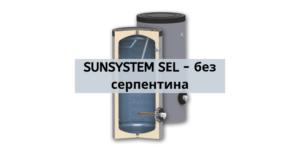 SUNSYSTEM SЕL - без серпентина