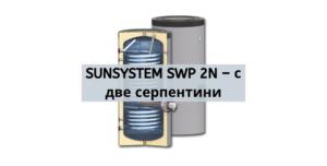 SUNSYSTEM SWP 2N – с две серпентини