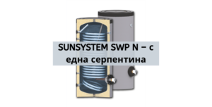 SUNSYSTEM SWP N – с една серпентина