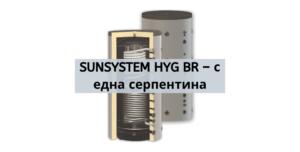 SUNSYSTEM HYG BR – с една серпентина