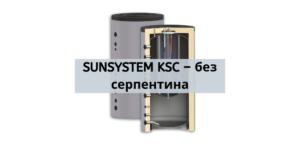 SUNSYSTEM KSC – без серпентина