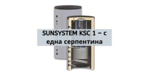 SUNSYSTEM KSC 1 – с една серпентина
