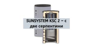 SUNSYSTEM KSC 2 – с две серпентини