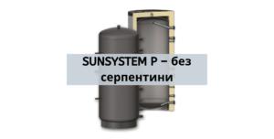 SUNSYSTEM P – без серпентини