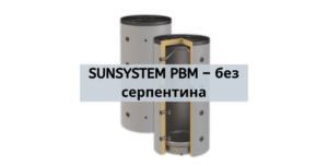 SUNSYSTEM PBM – без серпентина