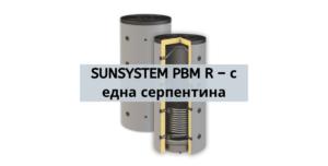 SUNSYSTEM PBM R – с една серпентина