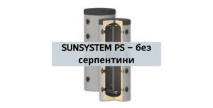 SUNSYSTEM PS – без серпентини1