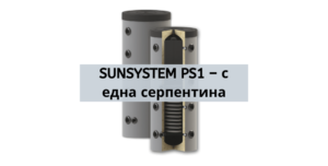 SUNSYSTEM PS1 – с една серпентина1
