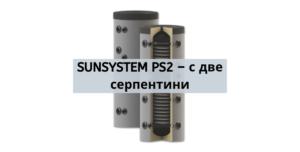 Буферен съд SUNSYSTEM PS2 – с две серпентини