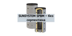 SUNSYSTEM SPBM – без серпентина