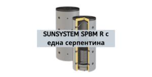 SUNSYSTEM SPBM R с една серпентина