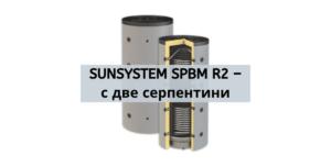 SUNSYSTEM SPBM R2 – с две серпентини