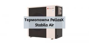 термопомпа pellasx stabila air