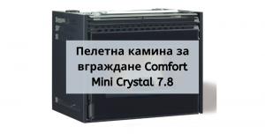 Пелетна камина за вграждане Comfort Mini Crystal 7.8