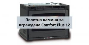 Пелетна камина за вграждане Comfort Plus 12