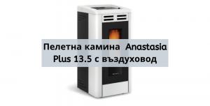Пелетна камина Anastasia Plus 13.5 с въздуховод