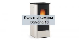 Пелетна камина Dahiana 10