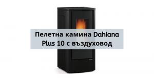 Пелетна камина Dahiana Plus 10 с въздуховод