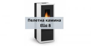 Пелетна камина Ella 8