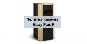 Пелетна камина Giusy Plus 9