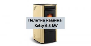 Пелетна камина Ketty 6.3