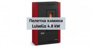 Пелетна камина Luisella 4.8
