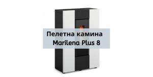 Пелетна камина Marilena Plus 8