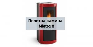 Пелетна камина Mietta 8