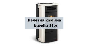Пелетна камина Novella 11.4