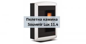 Пелетна камина Souvenir Lux 11.4