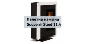 Пелетна камина Souvenir Steel 11.4