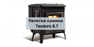 Пелетна камина Teodora 8.7