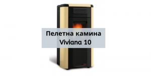Пелетна камина Viviana 10