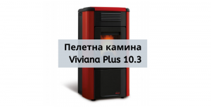 Пелетна камина Viviana Plus 10.3