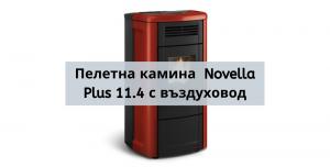 Пелетна камнина Novella Plus 11.4 с въздуховод