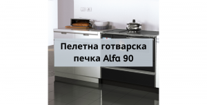 готварска печка alfa 90