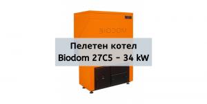 пелетен котел biodom 34 kW