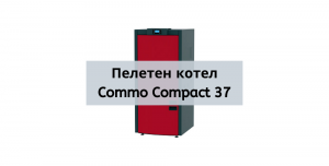 commo compact 37
